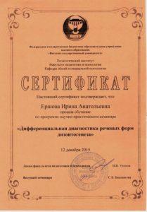 сертификат диагностика