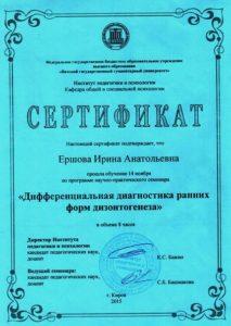 сертификат диагностический