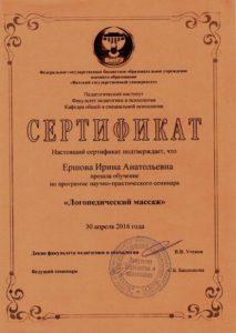 сертификат логопедический массаж