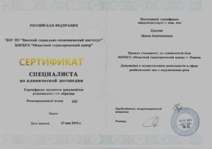 сертификат логопедии
